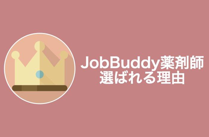 JobBuddy薬剤師が人気の理由