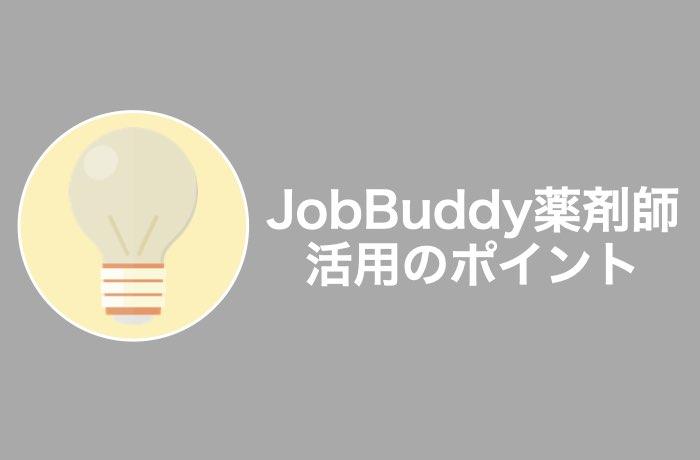 JobBuddy薬剤師を最大活用するポイント