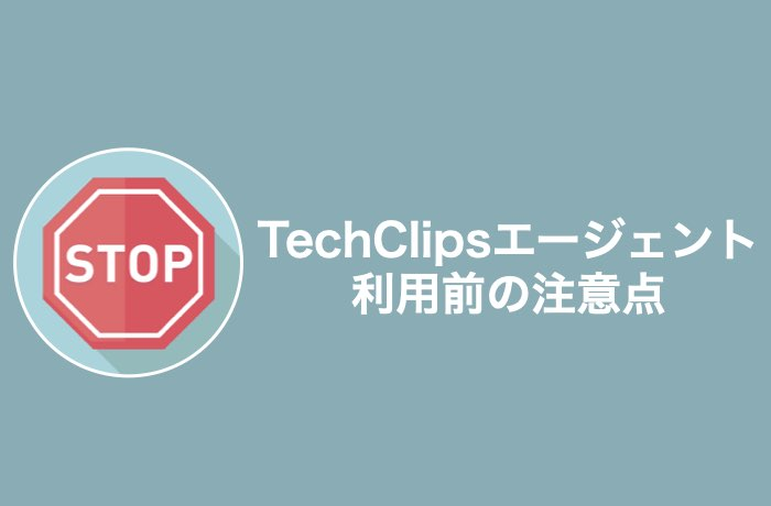 TechClipsエージェントの全注意点