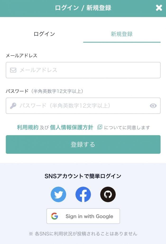 FINDJOB!新規登録画面
