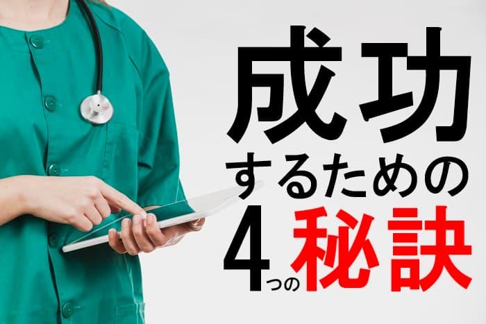 看護師3ヶ月の人が転職に成功する4つの秘訣