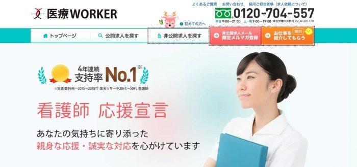 医療ワーカー公式サイト