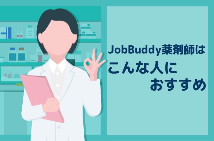 【結論】JobBuddy薬剤師はこんな人におすすめ