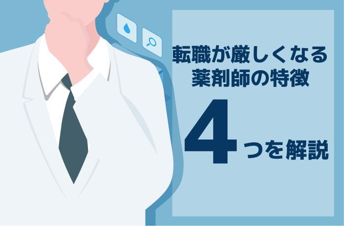 【要注意】こんな薬剤師は転職が厳しい!
