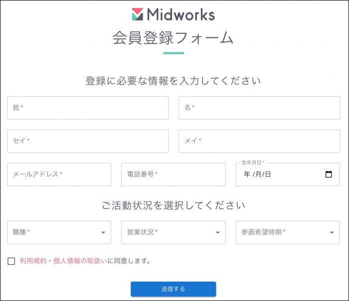 Midworks会員登録フォーム