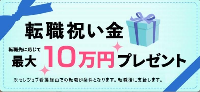 転職祝い金最大10万円プレゼント