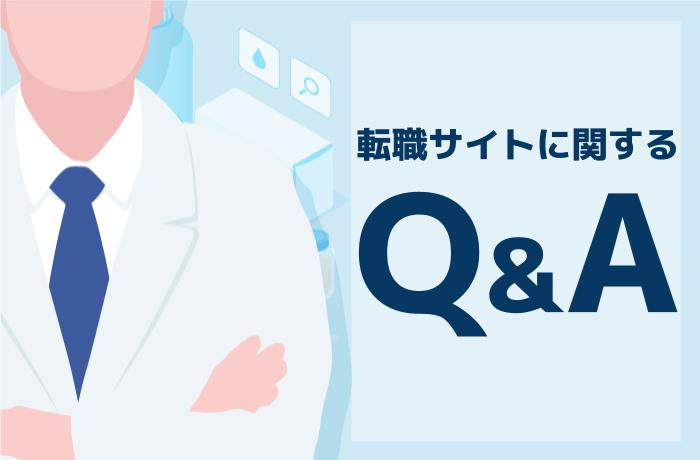 Q&A|薬剤師転職サイトに関するよくある質問