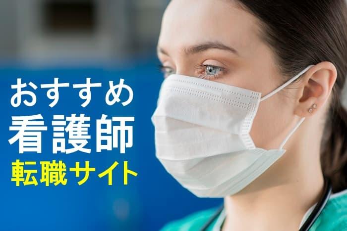 40代の看護師におすすめの転職サイト