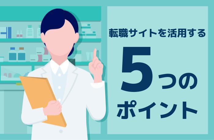 薬剤師転職サイトを活用する5つのポイント