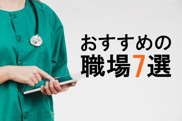 「夜勤なし!」看護師におすすめの職場7選