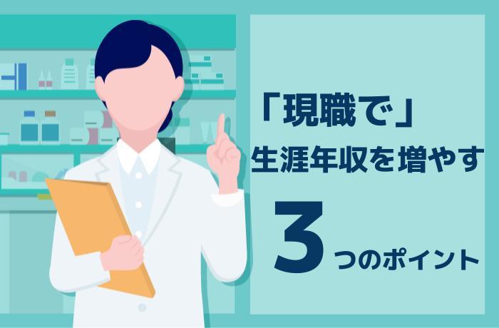 薬剤師が『現職で』生涯年収を増やす3つのポイント