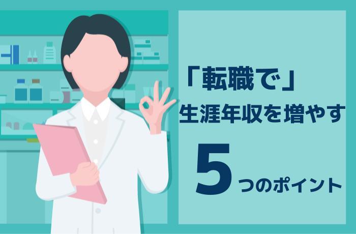 薬剤師が『転職して』生涯年収を増やす5つのポイント