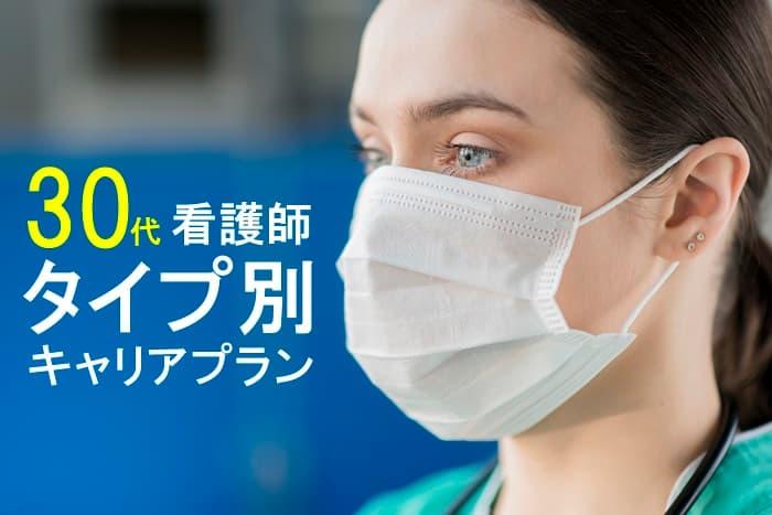 【タイプ別 】30代看護師のキャリアプラン