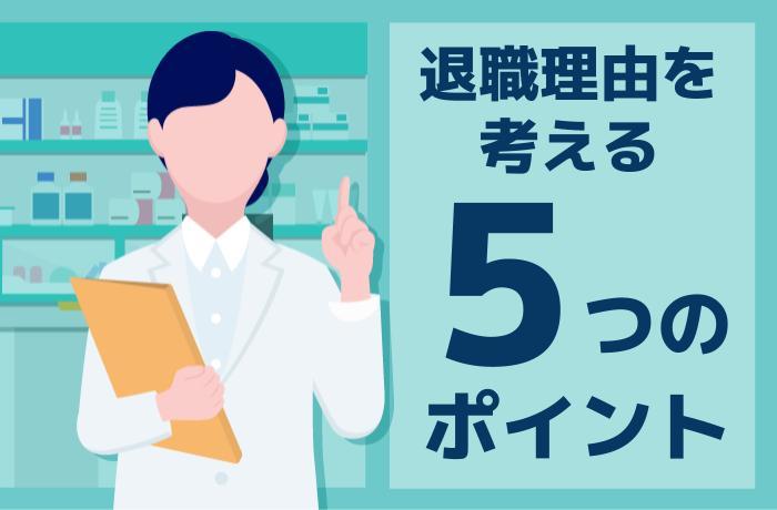 【例文あり】退職理由を考える5つのポイント