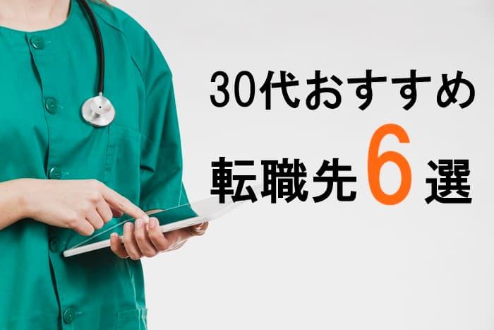 30代看護師におすすめの転職先6選
