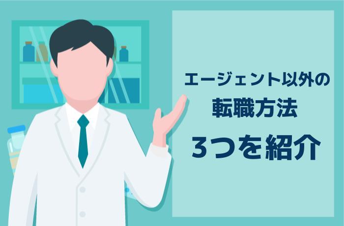 【補足】転職エージェント以外の転職方法