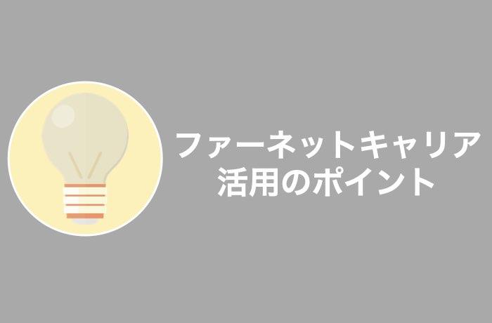 ファーネットキャリア活用ポイント.