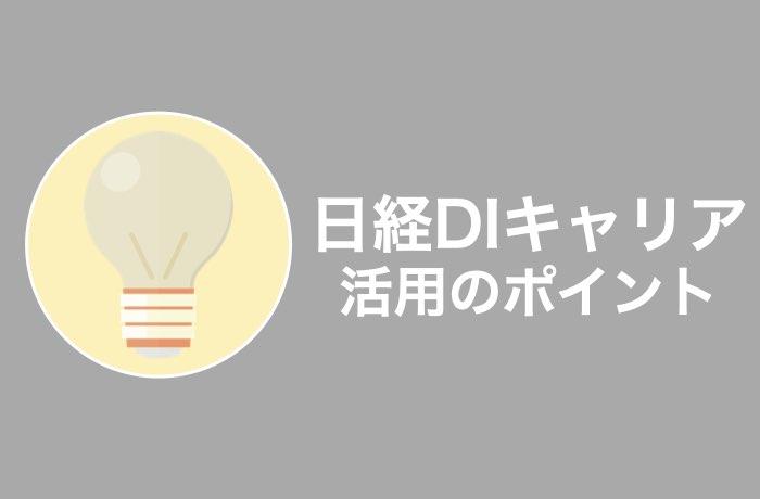 日経DIキャリア活用ポイント