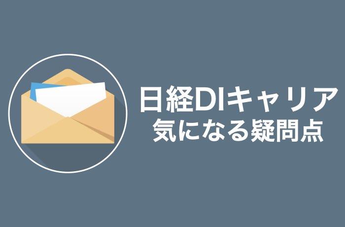 日経DIキャリア疑問点