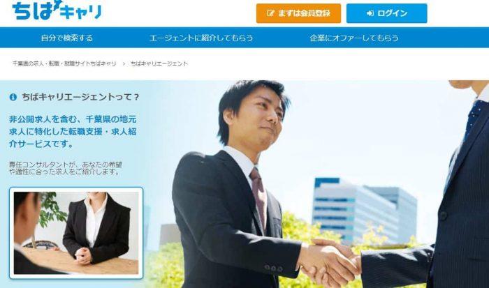 【地域特化】千葉に特化した求人を探すなら「ちばキャリ」