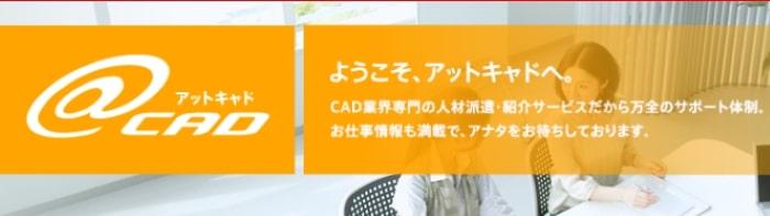 CADオペレーター専門の紹介派遣会社「@CAD」