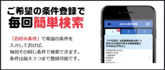 日経DIキャリア 公式アプリ