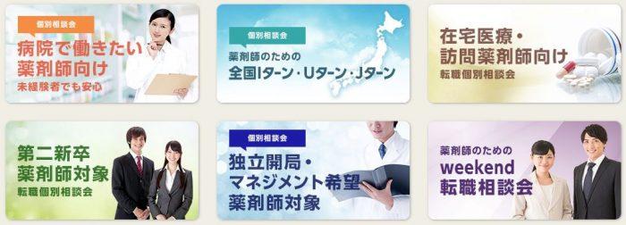 ファーネットキャリア 相談会例
