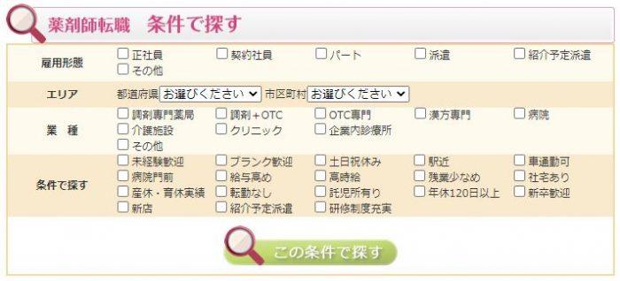 メディカルプラン 求人検索画面