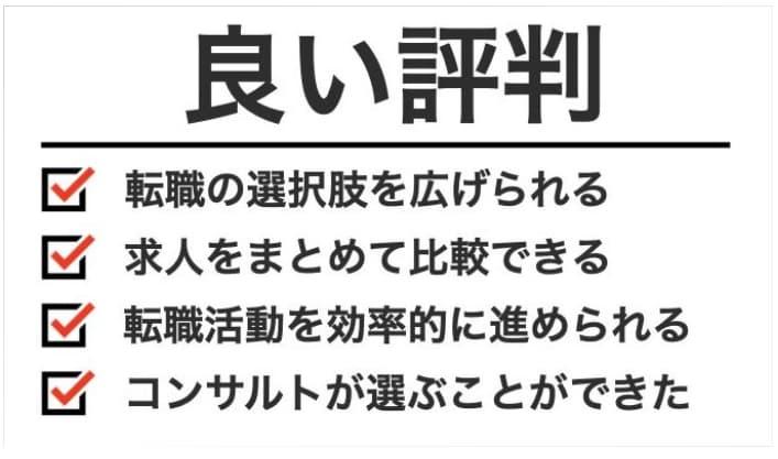 日経DIキャリアの良い評判