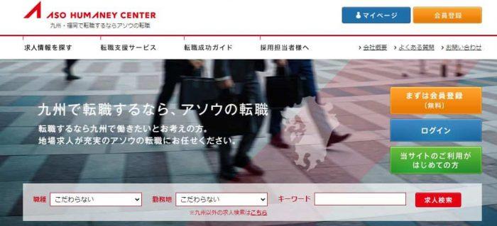 【地域特化】九州の転職を強力にサポート「アソウヒューマニーセンター」