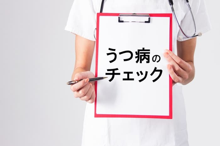 看護師のうつ病チェック方法