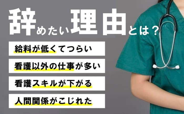 看護師がデイサービスを辞めたいと思う4つの理由