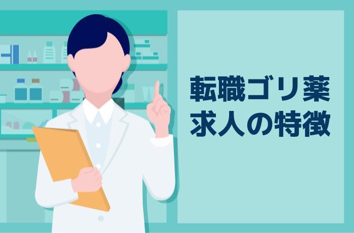 転職ゴリ薬が保有する求人の内訳・特徴
