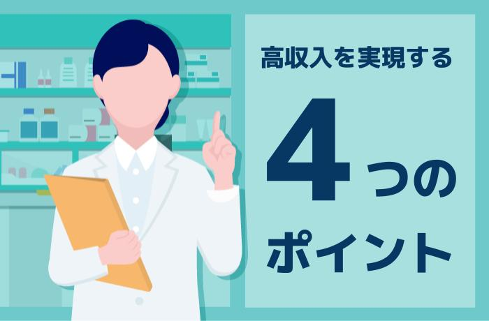 【北海道で転職する薬剤師必見】高年収を実現するポイント
