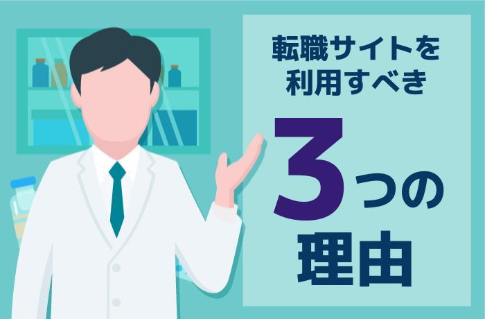 北海道の薬剤師転職で「転職サイト」を利用すべき理由