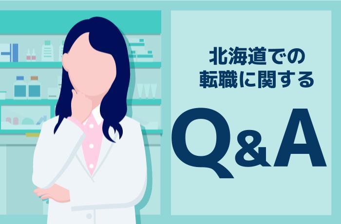 北海道での転職に関するQ&A
