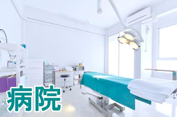 おすすめ1.病院