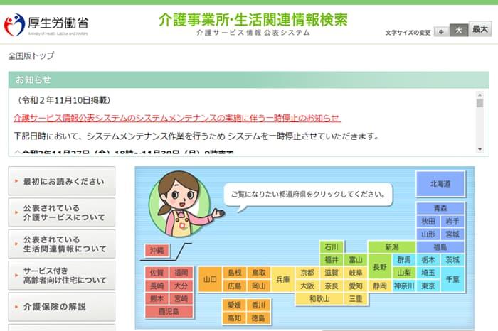 介護サービス情報システム