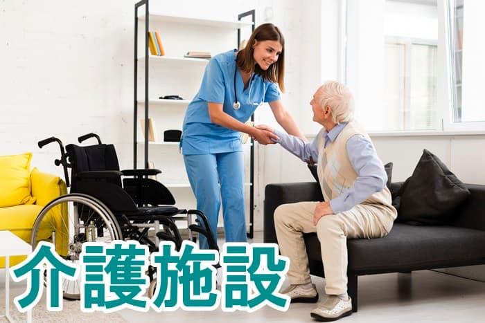おすすめ4.介護施設