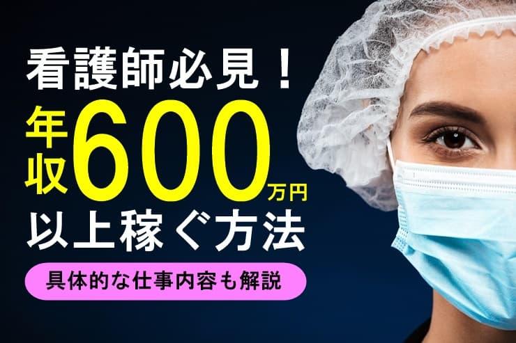 【稼ぎたい看護師必見!】年収600万円以上稼ぐ方法や具体的な仕事も解説!