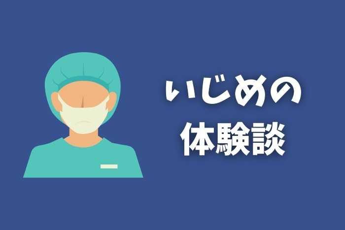 【実例】看護師のいじめ体験談