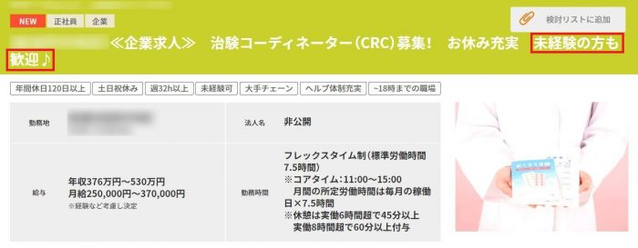 CRC 求人例 ファルマスタッフ
