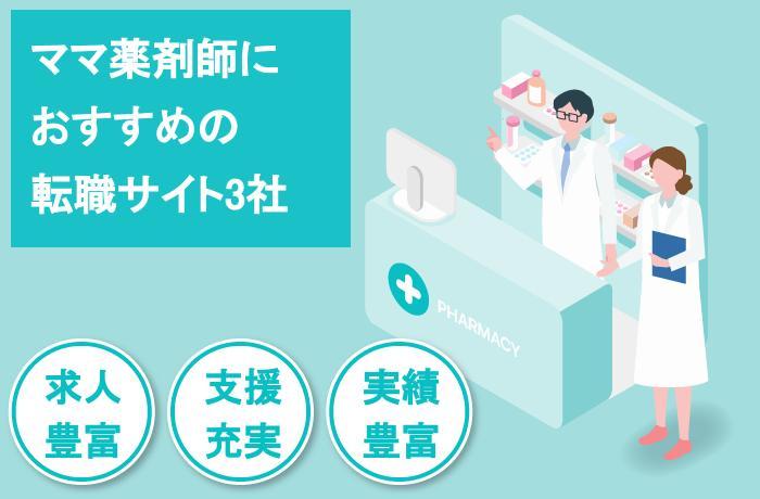 ママ薬剤師の転職・復職におすすめの転職サイト3社