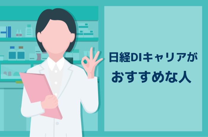 【結論】日経DIキャリアはこんな人におすすめ