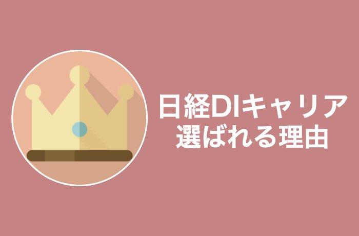 日経DIキャリアが人気の理由