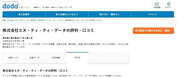NTTデータの評判・口コミ