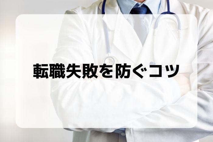 【転職失敗を防ぐコツ】働きやすい病院の条件をはっきりさせる