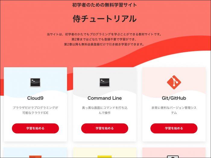 侍エンジニア塾教材サイト
