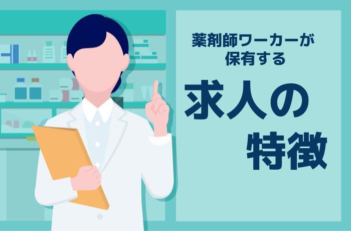 薬剤師ワーカーが保有する求人の内訳・特徴