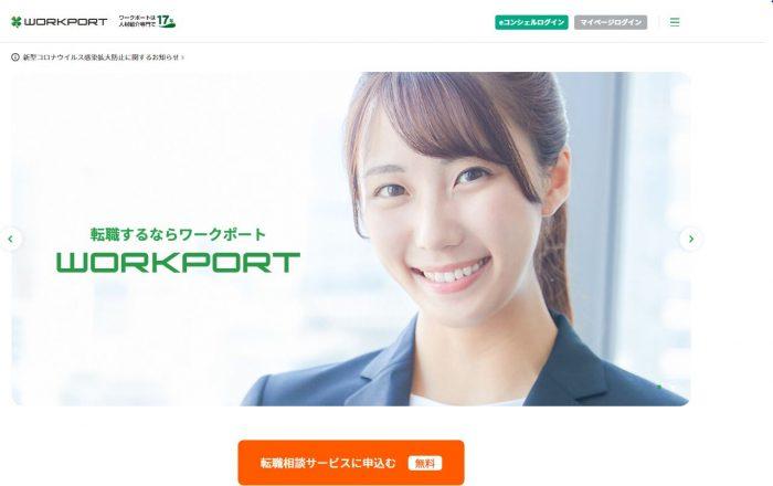 IT業界を希望するなら「ワークポート」